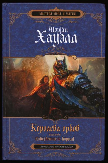 King's Property Russian Edition Cover